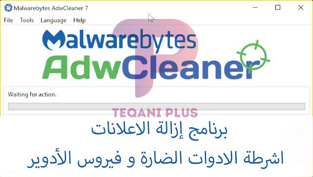 برنامج إزالة الاعلانات و اشرطة الادوات الضارة و فيروس الأدوير Malwarebytes AdwCleaner 2018
