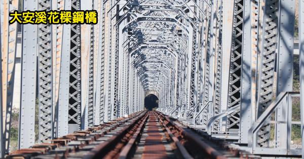 台中后里|舊山線大安溪鐵橋|花樑鋼橋|百年市定古蹟|建築之美