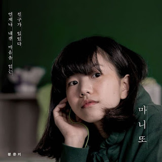 Download Mp3, MV, Video, [Single] Jeong Eun Ji (Apink) – Manito
