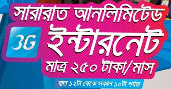 Grameenphone-night-time-unlimited-internet-250tk