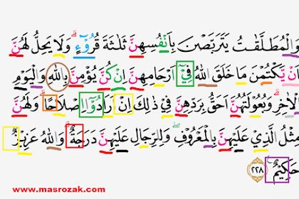 Tajwid Surat Al Baqarah Ayat 228