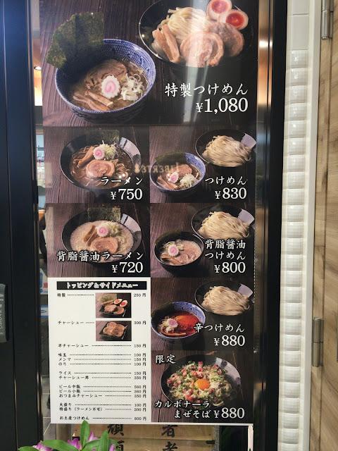 頑者製麺所 店外メニュー