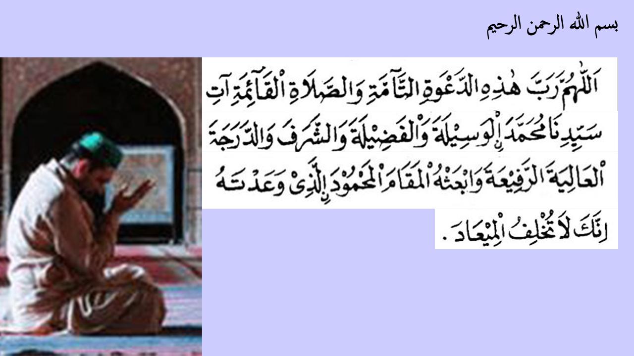 Doa Setelah Mendengar Adzan dan Artinya