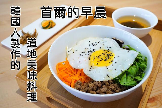 13064509 988755864510992 8726753439009662608 o - 韓式料理|首爾的早晨