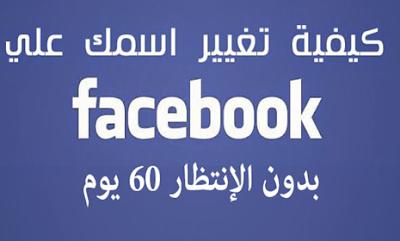 تغيير الاسم في الفيس بوك اكثر من مرة قبل 60 يوم