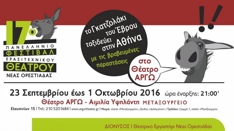 Το 17ο Πανελλήνιο Φεστιβάλ Ερασιτεχνικού Θεάτρου Ν. Ορεστιάδας ταξιδεύει στην Αθήνα