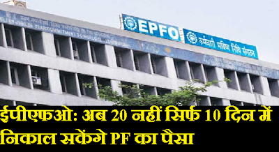 epfo-reduce-limit-now-pf-can-withdraw-in-10-days
