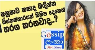 Chat with Anusha Damayanthi