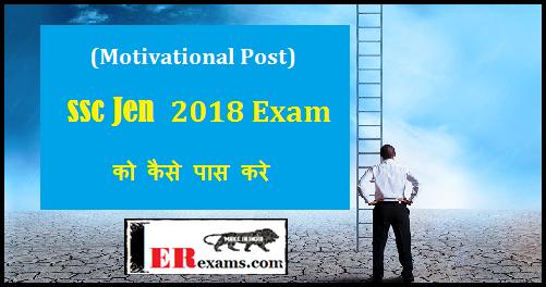 (Motivational Post) ssc Jen 2018 Exam को कैसे पास करे