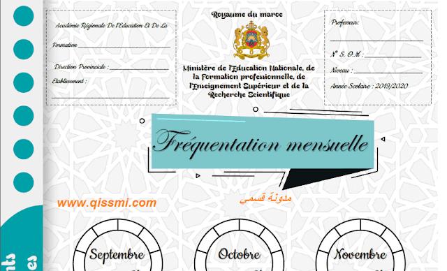 Documents pédagogiques en français pour l'année scolaire 2019/2020