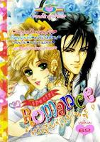 การ์ตูน Special Romance เล่ม 9