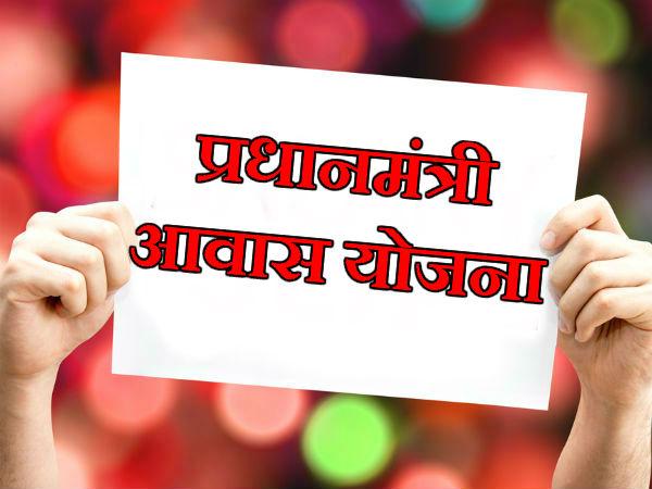 Pradhan Mantri Awas Yojana 2018 - Gramin List