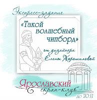http://yar-sk.blogspot.ru/2017/11/volshebnui-chipboard.html