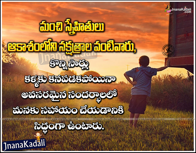 Searches related to friendship quotes in telugu,beautiful friendship quotes telugu,friendship quotes in telugu wallpapers,friendship quotes in telugu font,friendship quotes in telugu for facebook,best broken friendship quotes,friendship quotes in telugu free download,heart touching friendship quotes in telugu,friendship quotes in telugu with images