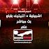 مشاهدة مباراة اشبيلية وأتلتيك بلباو بث مباشر بتاريخ 18-05-2019 الدوري الاسباني