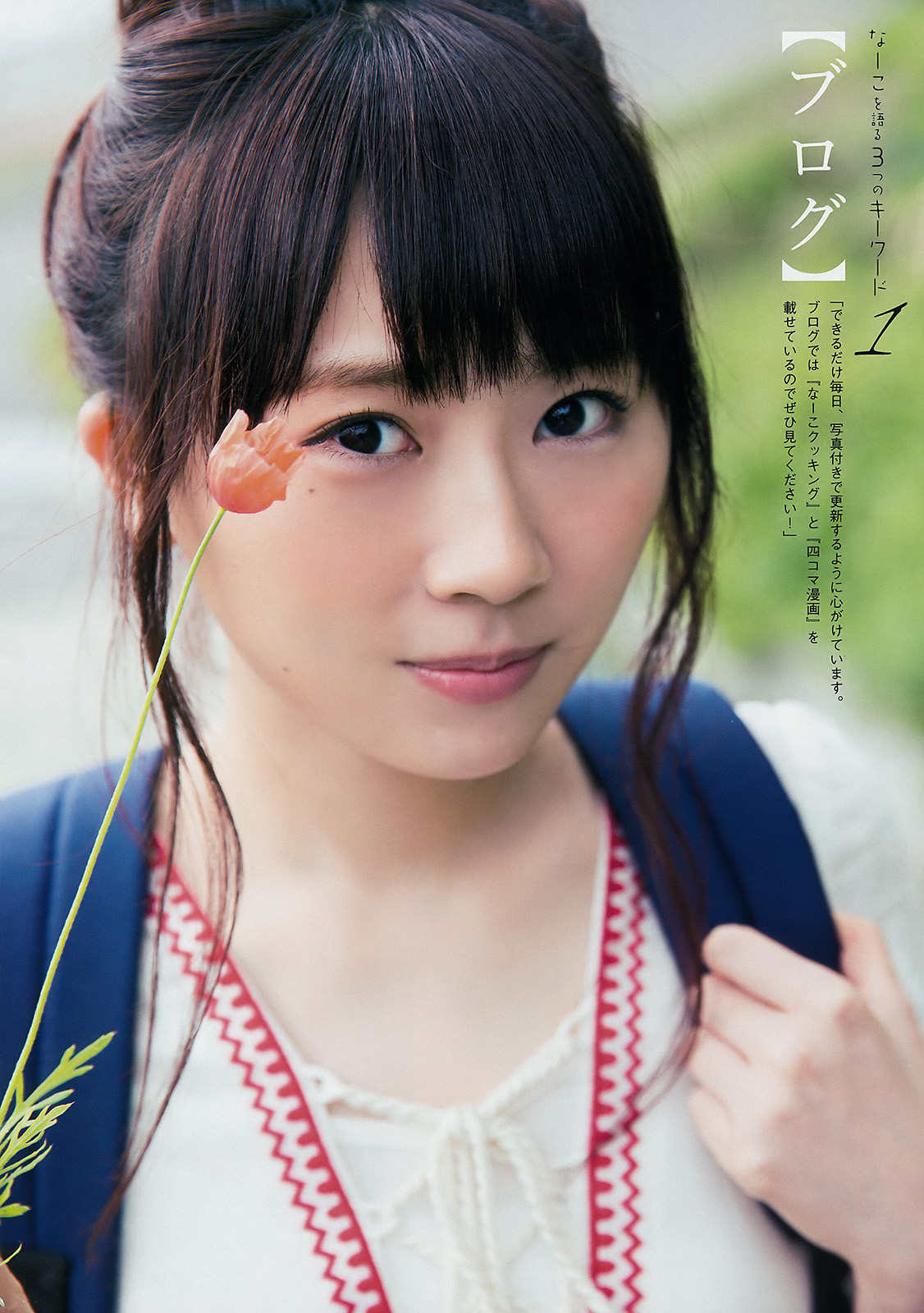 Nagasawa Nanako 長沢菜々香 Keyakizaka46, Young Magazine 2017.06.12 No.26 (週刊ヤングマガジン 2017年26号)