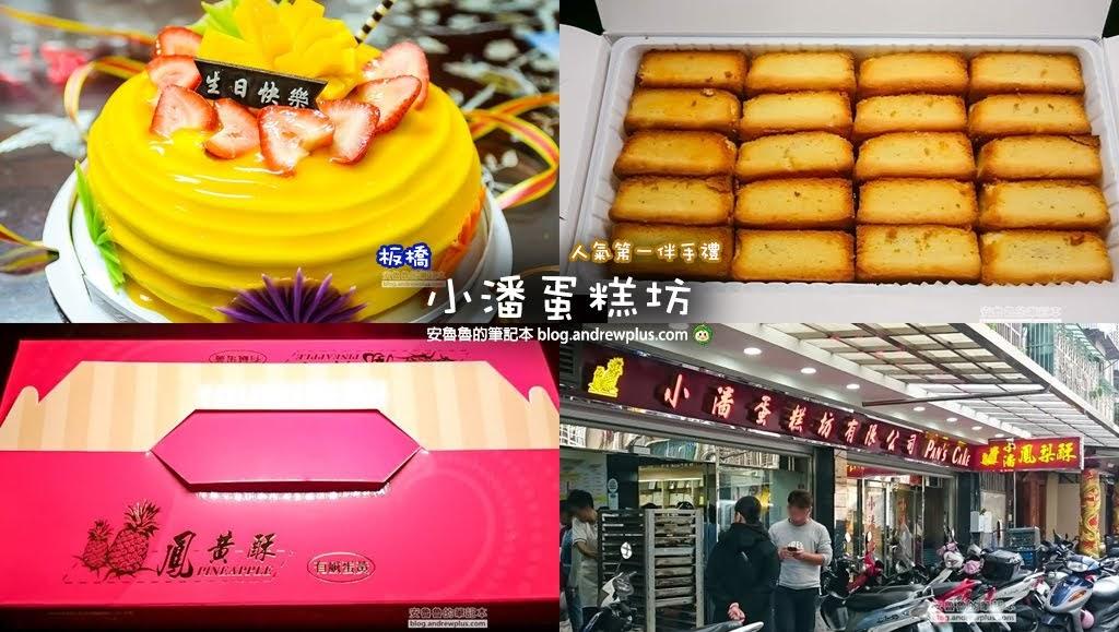 小潘鳳梨酥,小潘潘鳳凰酥,2021新年春節伴手禮禮盒,小潘蛋糕坊,如何訂購小潘,板橋伴手禮
