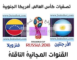 القنوات المجانية الناقلة لمبارة الأرجنتين ضد فنزويلا في تصفيات كأس العالم أمريكا الجنوبية