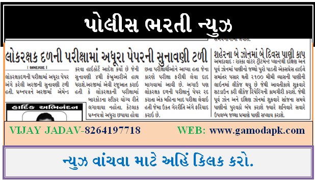 Gujarat Police Today News Update : 01/02/2019