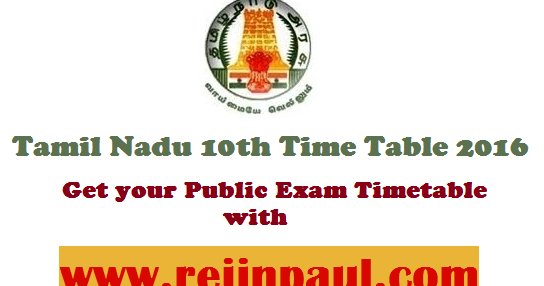 Tamilnadu 10th time table 2016 sslc timetable 2016 pdf for 10th time table 2016