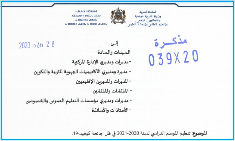 مذكرة 20-039 في شأن تنظيم الموسم الدراسي 2020-2021 في ظل انتشار جائحة كورونا