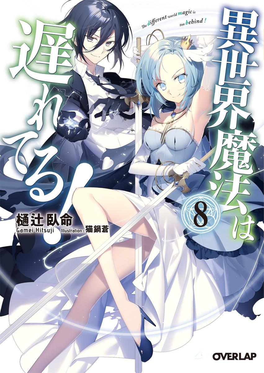Read Novel Isekai Mahou wa Okureteru!
