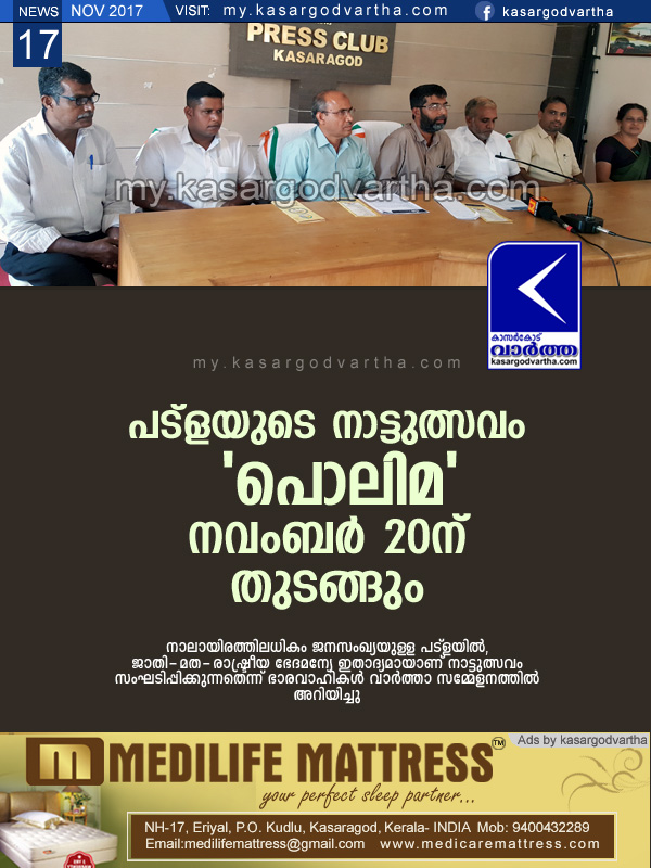 News, Kerala, Press meet, Patla, Polima logo reliesed, Inauguration, Patla Polima on Nov. 20th