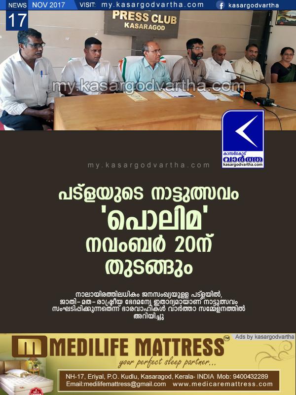 News, Kerala, Press meet, Patla, Polima logo reliesed, Inauguration, Patla Polima on Nov. 20th
