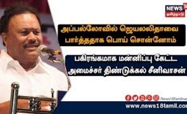 AMMA Jayalalithaavai Naangal Paarkkavillai!!