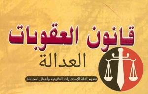 نص قانون العقوبات 2018