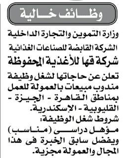 وظائف خالية فى وزاره التموين والتجاره الداخلية 2018