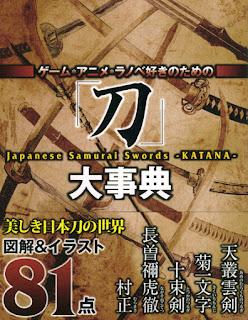 """3 ゲーム・アニメ・ラノベ好きのための「刀」大事典 [Game Anime Ra No Be Suki No Tame No """"Gatana"""" Daijiten]"""
