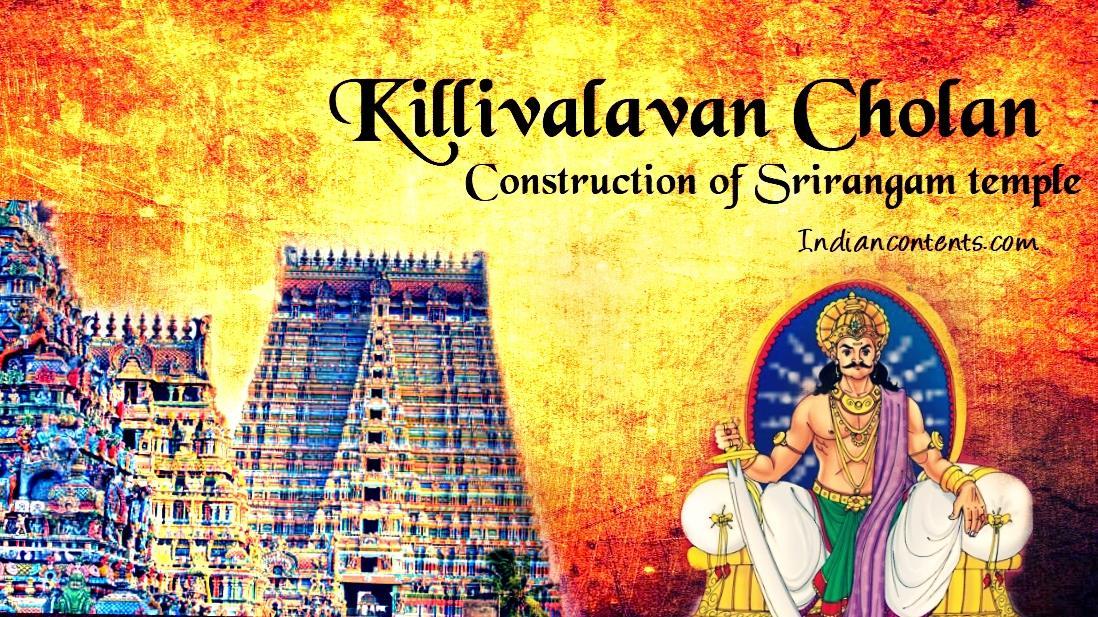 Killivalavan - Chola king And Construction Of Srirangam ...