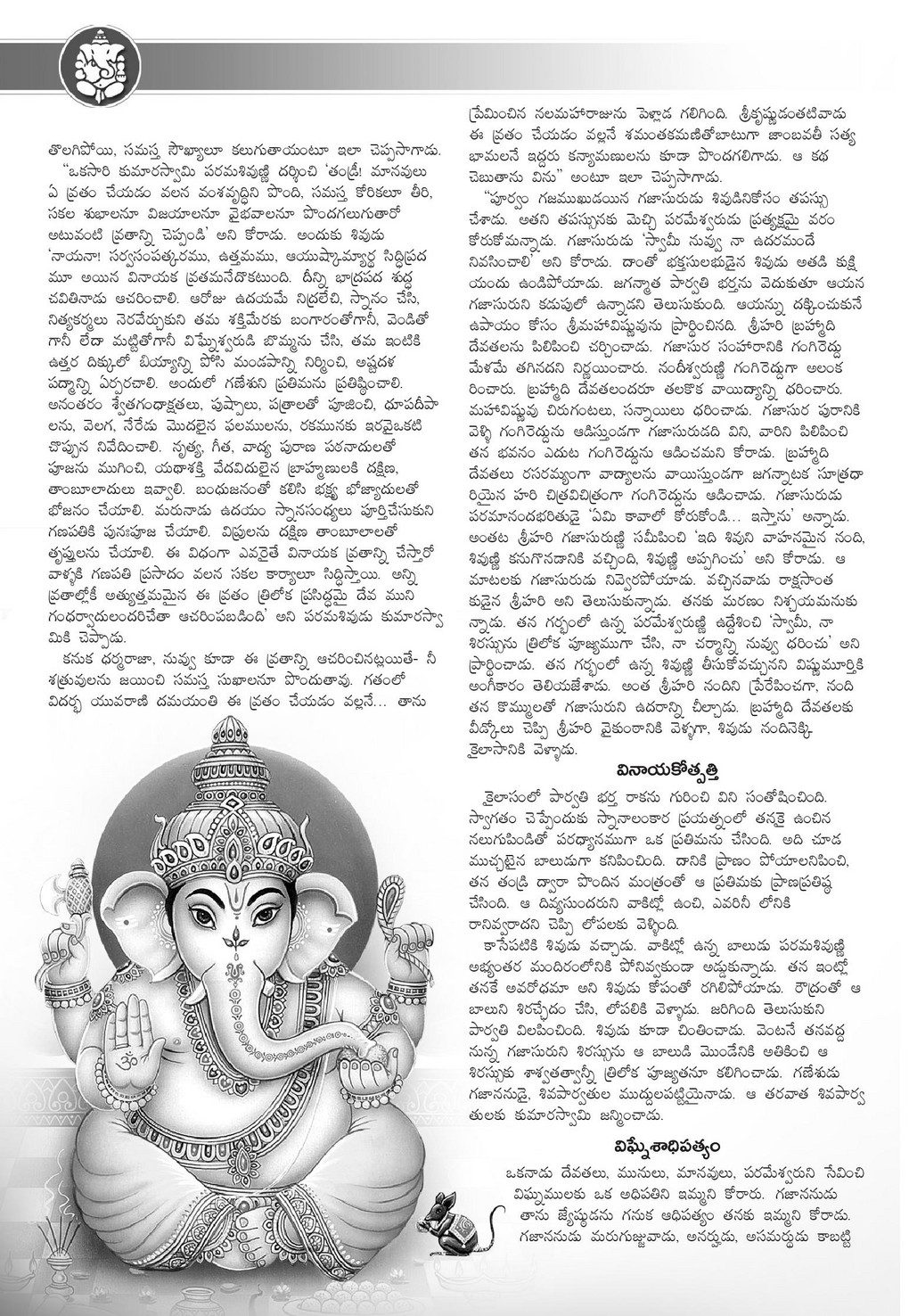 Ayyappa Pooja Vidhanam In Telugu Pdf