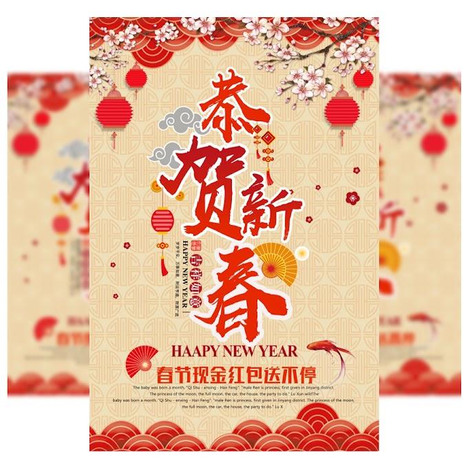 Congratulate the Spring Festival PSD advertising poster design Free PSD