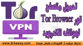 تحميل متصفح تور Tor Browser لهواتف الاندرويد