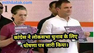 Congress manifesto, loksabha election, 2019, कांग्रेस की घोषणा पत्र,