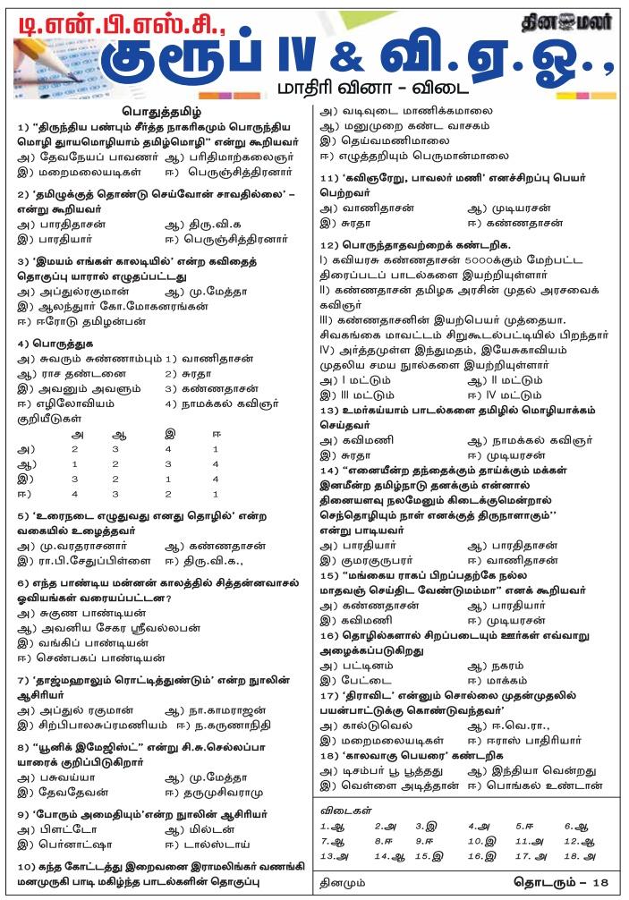 dinamalar-tnpsc-ccse4-2017-18-pothu-tamil-5th-december-2017-www-tnpscquizportal-blogspot-in
