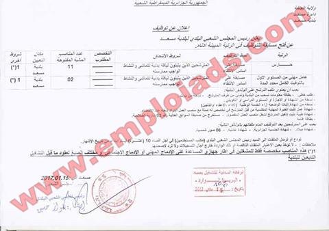 إعلان عن مسابقة توظيف ببلدية مسعد ولاية الجلفة جانفي 2017