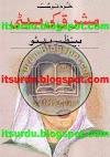 Mashriq Ki Beti By Benazir Bhutto