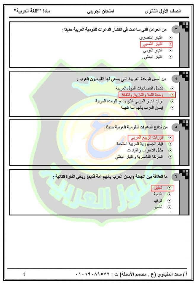 امتحان اللغة العربية للصف الاول الثانوي ترم ثاني 2019 4