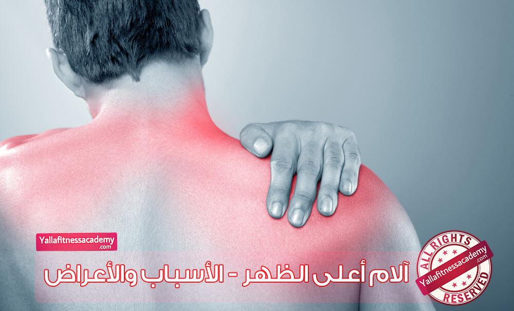آلام أعلى الظهر - الأسباب والأعراض