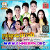 RHM VCD VOL 203 Khmer New Year 2014