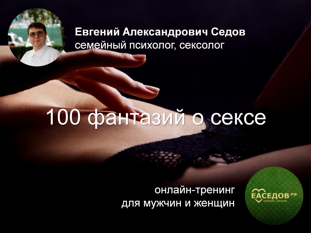 seks-obuchayushiy-kurs-onlayn