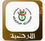 القناة الارضية الجزائرية ENTV