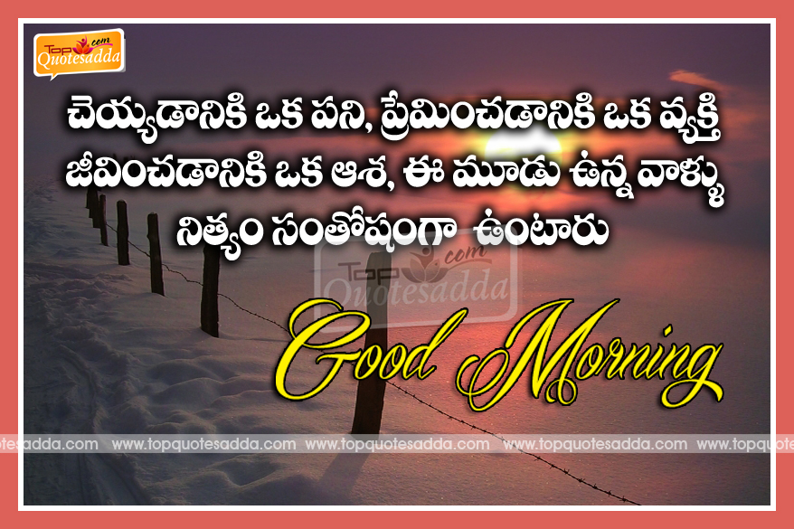 Telugu+Good+Morning+Latest+Quotes+Images05jpg (878×585) Me - cover letter now