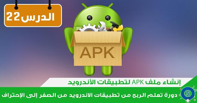 الدرس الثاني و العشرون: إنشاء ملف APK لتطبيق الأندرويد على اندرويد ستوديو