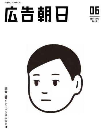 Noritake_広告朝日6号