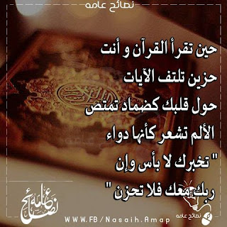 INILAH DOA POPULER SELEPAS KHATAM AL-QUR'AN