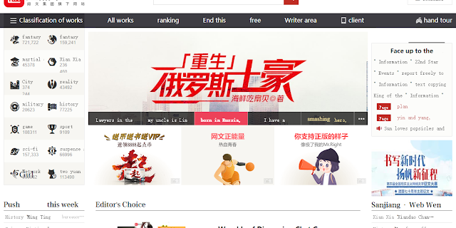 Qidian Authors hit by Chinese censorship